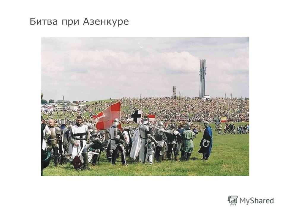 10 Битва при Азенкуре
