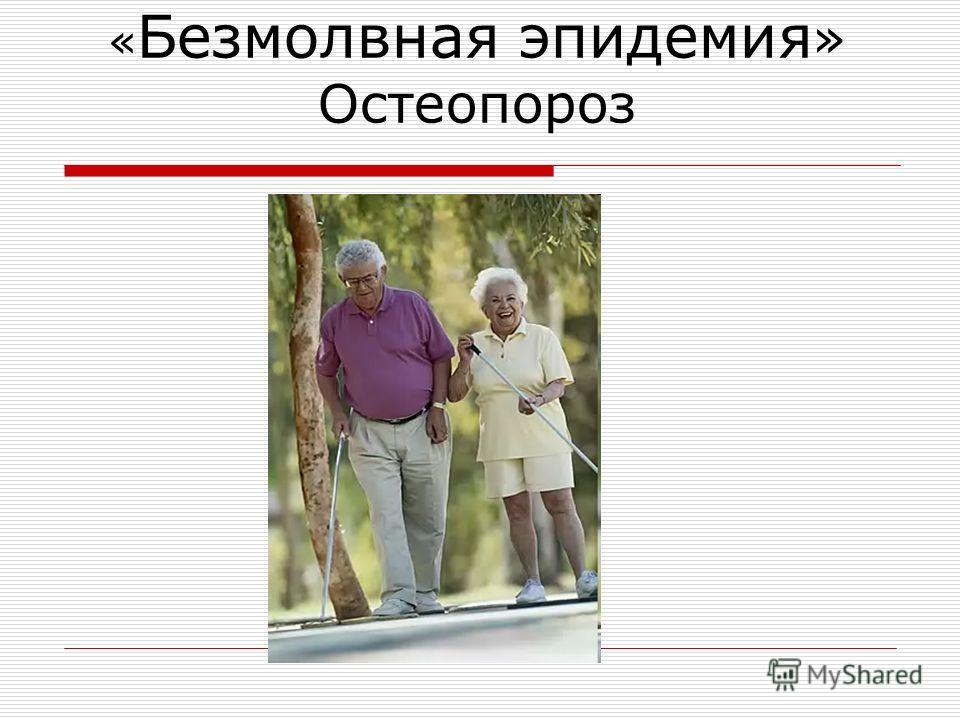 « Безмолвная эпидемия » Остеопороз