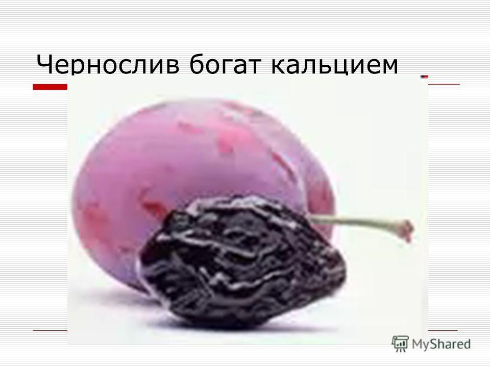Чернослив богат кальцием