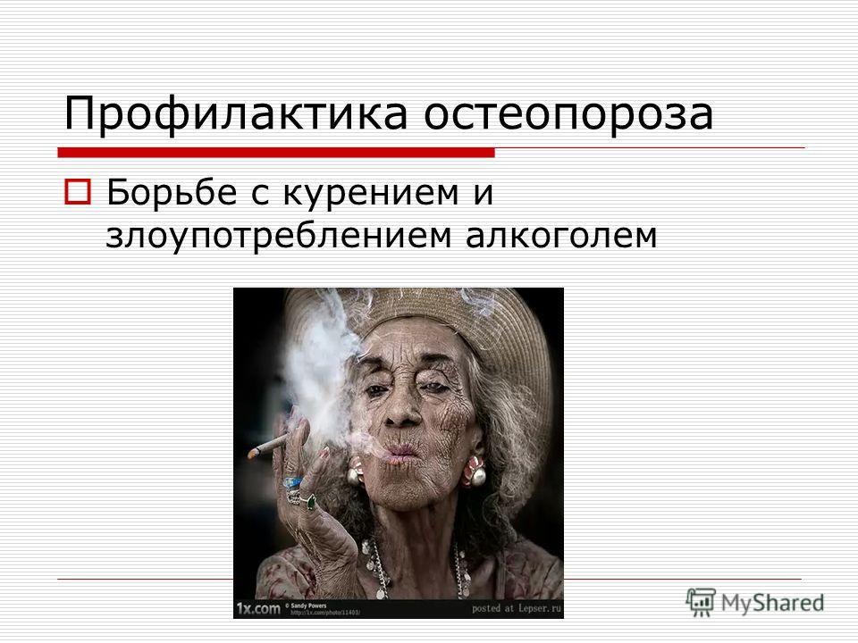 Профилактика остеопороза Борьбе с курением и злоупотреблением алкоголем