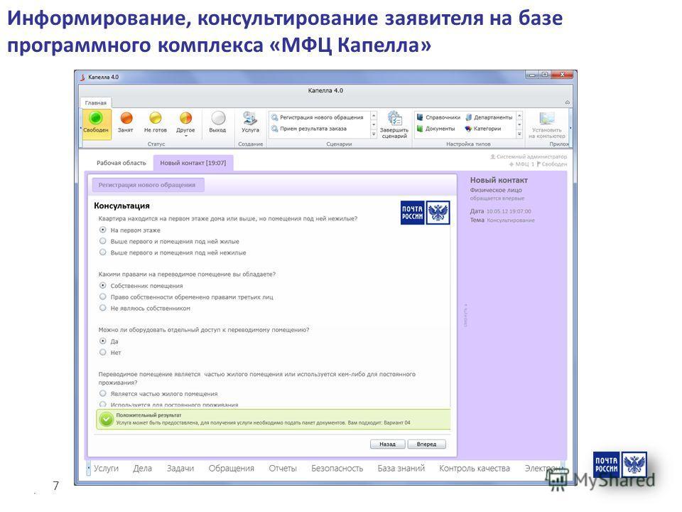 Информирование, консультирование заявителя на базе программного комплекса «МФЦ Капелла» 7