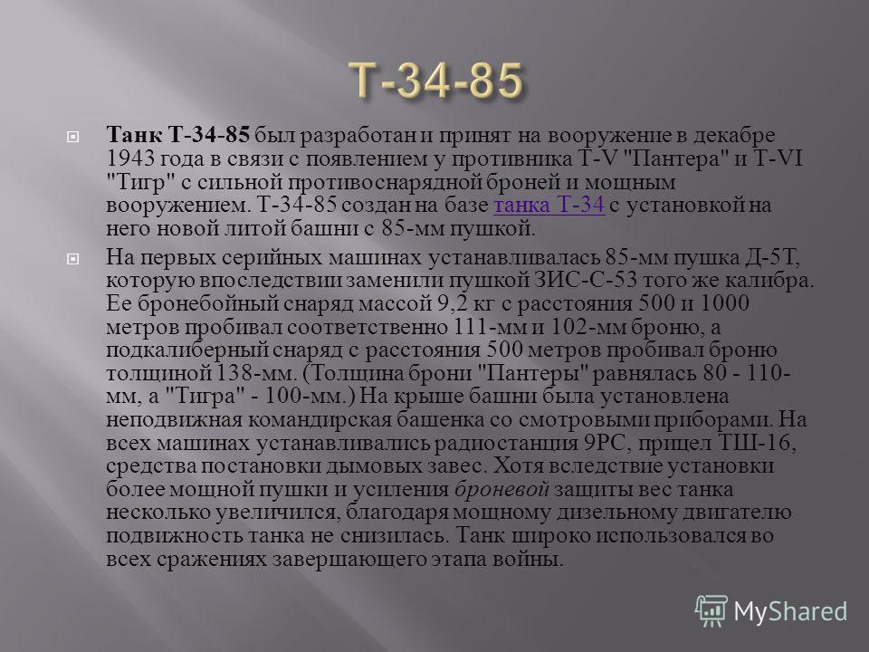 Танк Т -34-85 был разработан и принят на вооружение в декабре 1943 года в связи с появлением у противника Т -V