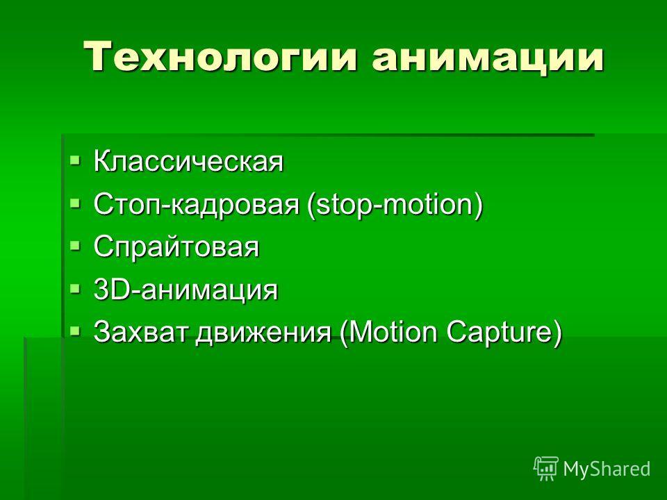 Технологии анимации Классическая Классическая Стоп-кадровая (stop-motion) Стоп-кадровая (stop-motion) Спрайтовая Спрайтовая 3D-анимация 3D-анимация Захват движения (Motion Capture) Захват движения (Motion Capture)