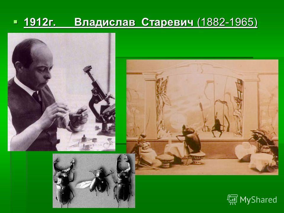 1912г. Владислав Старевич (1882-1965) 1912г. Владислав Старевич (1882-1965)