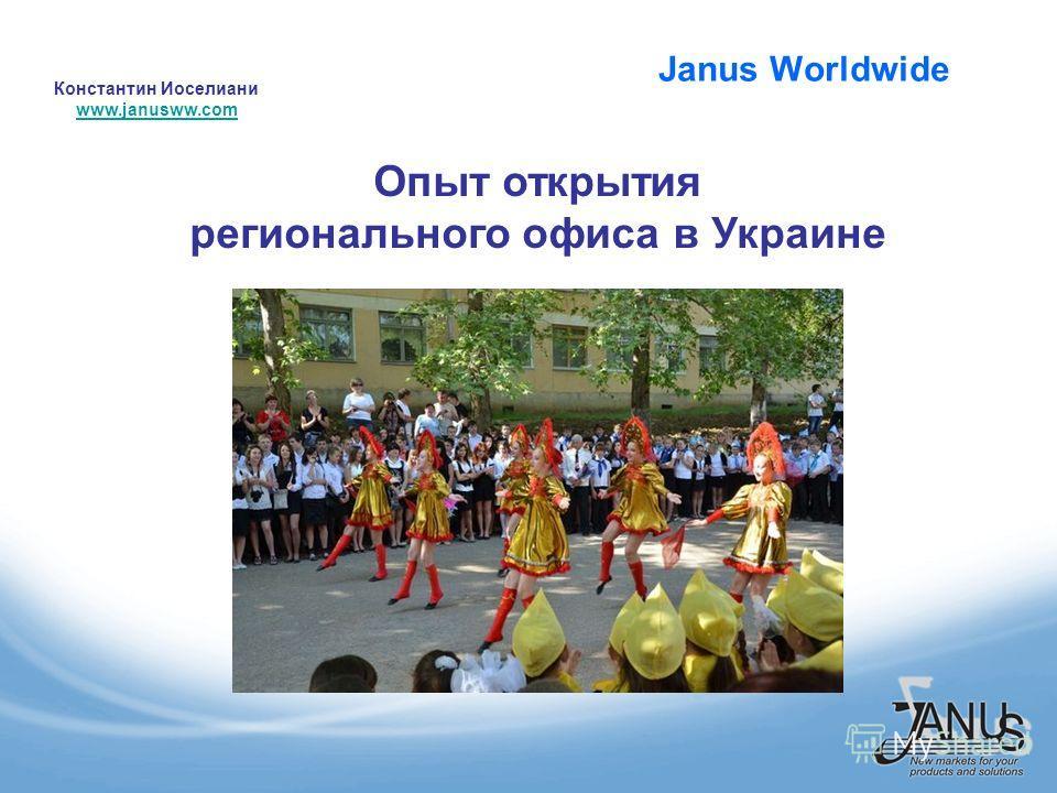 Janus Worldwide Константин Иоселиани www.janusww.com www.janusww.com Опыт открытия регионального офиса в Украине