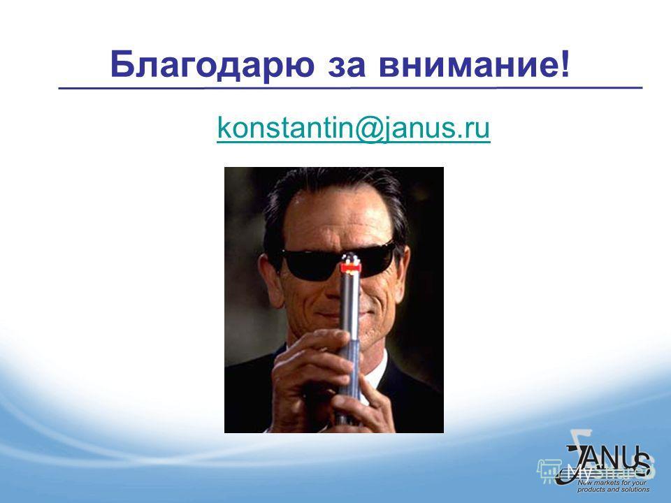 Благодарю за внимание! konstantin@janus.konstantin@janus.ru