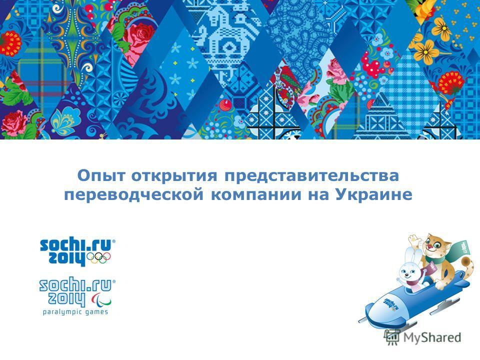 Опыт открытия представительства переводческой компании на Украине