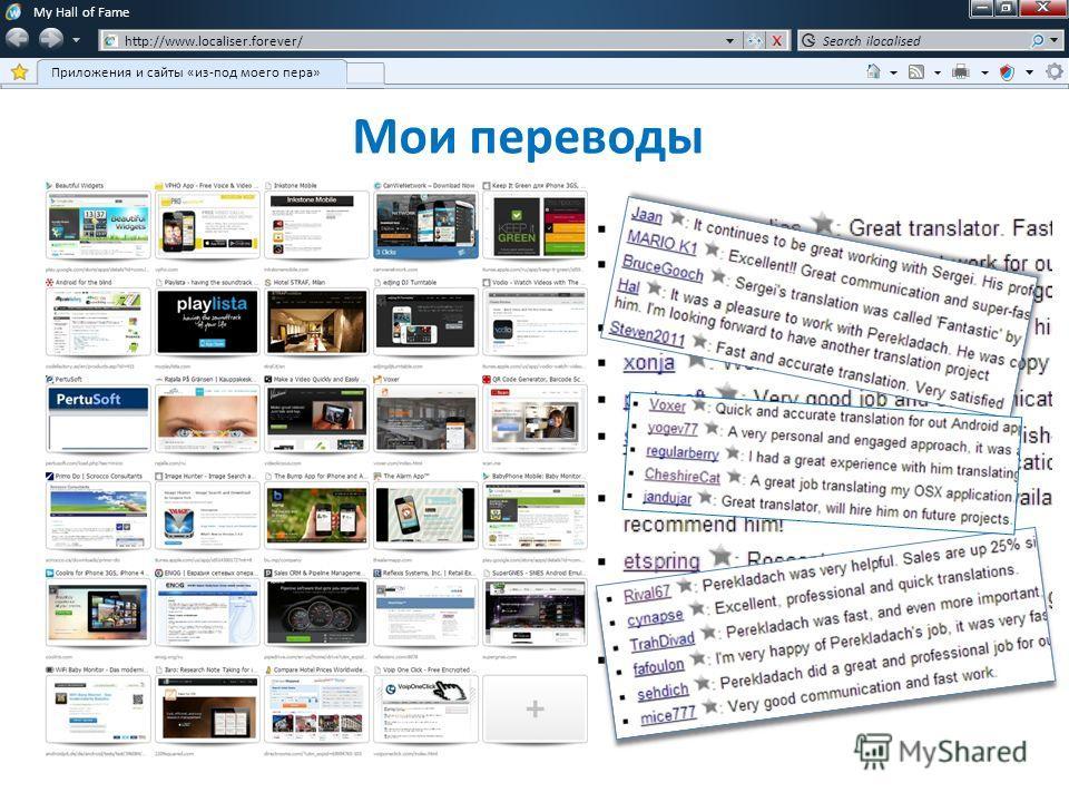 My Hall of Fame http://www.localiser.forever/ Приложения и сайты «из-под моего пера» Search ilocalised Мои переводы