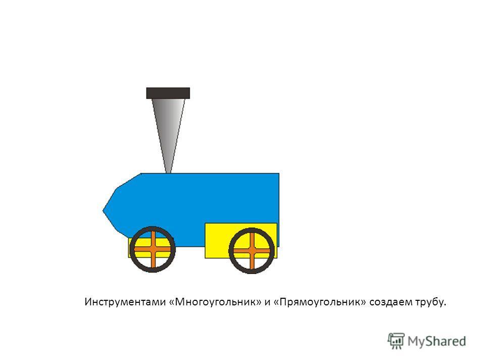 Инструментами «Многоугольник» и «Прямоугольник» создаем трубу.