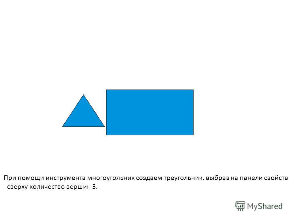 При помощи инструмента многоугольник создаем треугольник, выбрав на панели свойств сверху количество вершин 3.