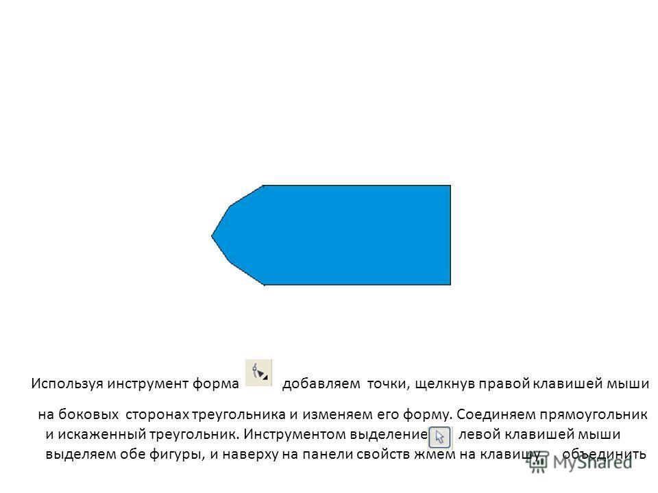Используя инструмент формадобавляем точки, щелкнув правой клавишей мыши на боковых сторонах треугольника и изменяем его форму. Соединяем прямоугольник и искаженный треугольник. Инструментом выделение левой клавишей мыши выделяем обе фигуры, и наверху