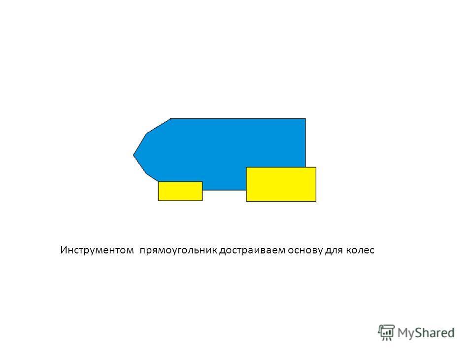 Инструментом прямоугольник достраиваем основу для колес