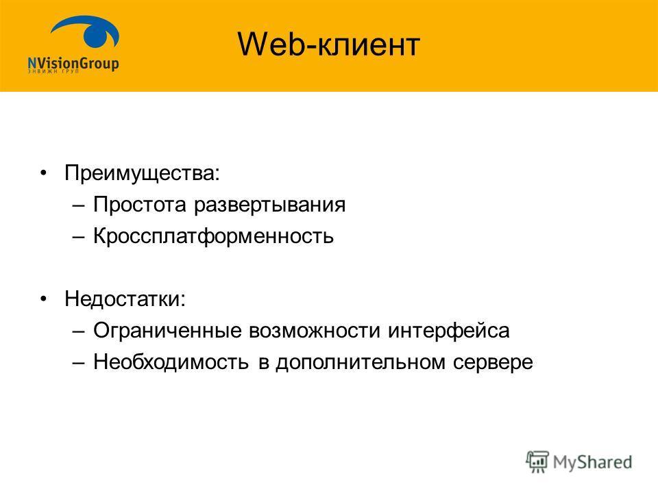 Web-клиент Преимущества: –Простота развертывания –Кроссплатформенность Недостатки: –Ограниченные возможности интерфейса –Необходимость в дополнительном сервере