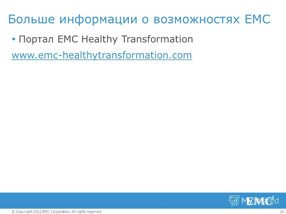 20© Copyright 2012 EMC Corporation. All rights reserved. Больше информации о возможностях EMC Портал EMC Healthy Transformation www.emc-healthytransformation.com
