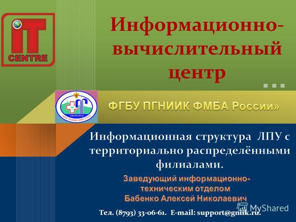 Тел. (8793) 33-06-61. E-mail: support@gniik.ru. Информационно- вычислительный центр