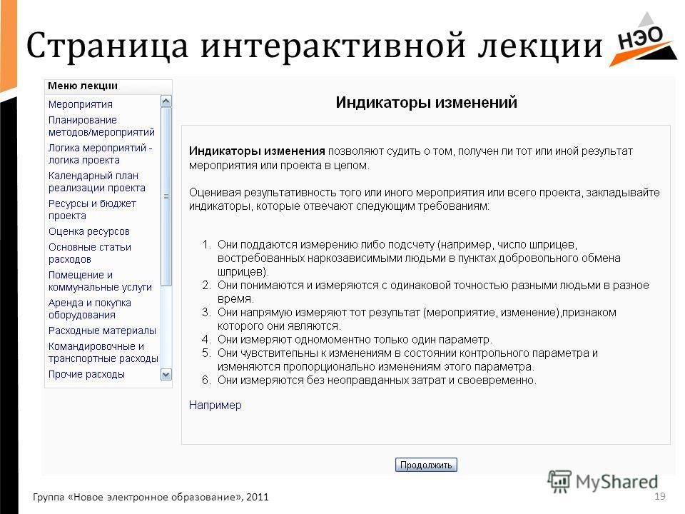 19 Страница интерактивной лекции В Группа «Новое электронное образование», 2011