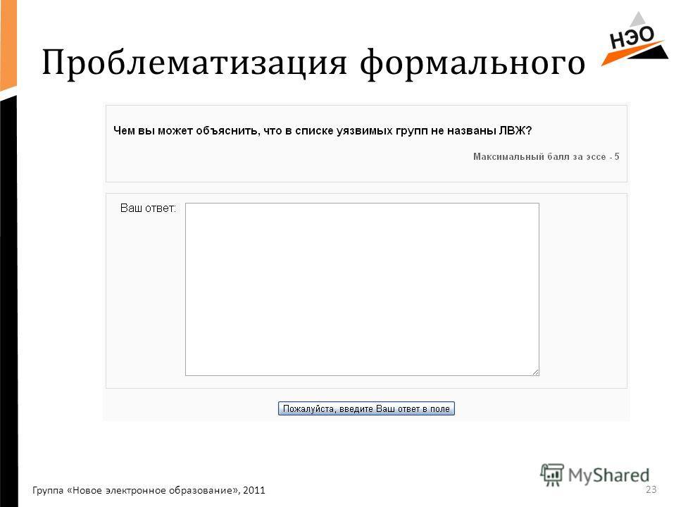 23 Проблематизация формального Группа «Новое электронное образование», 2011
