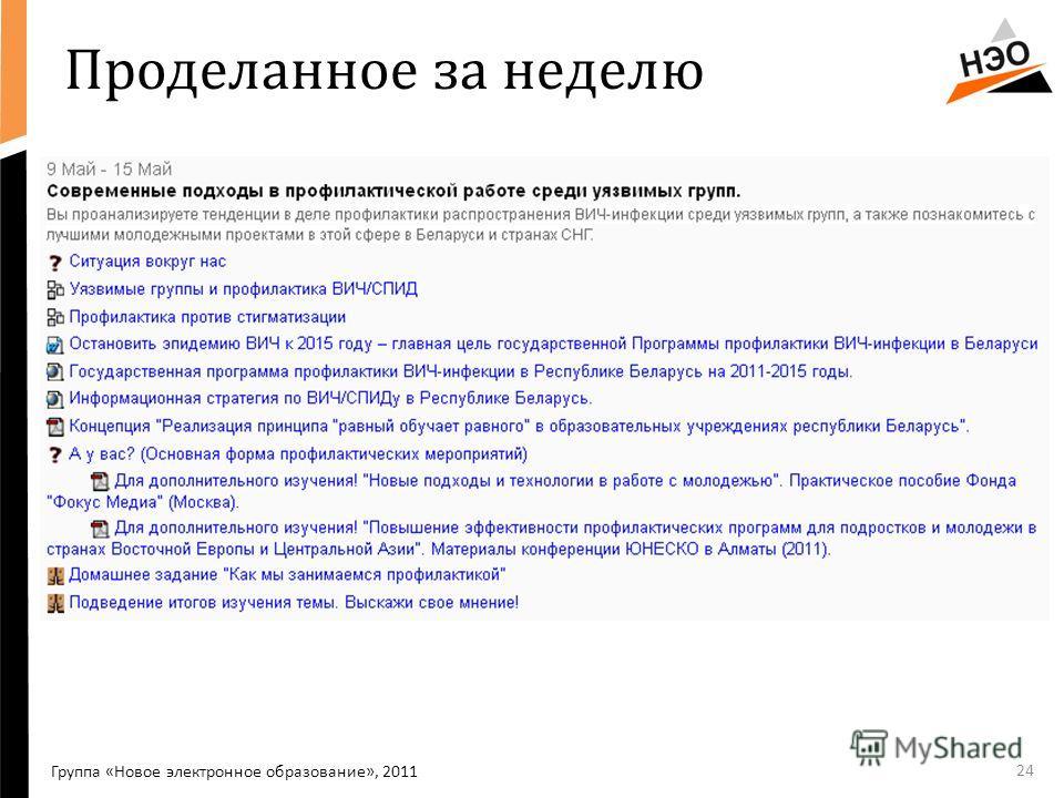 24 Проделанное за неделю Группа «Новое электронное образование», 2011