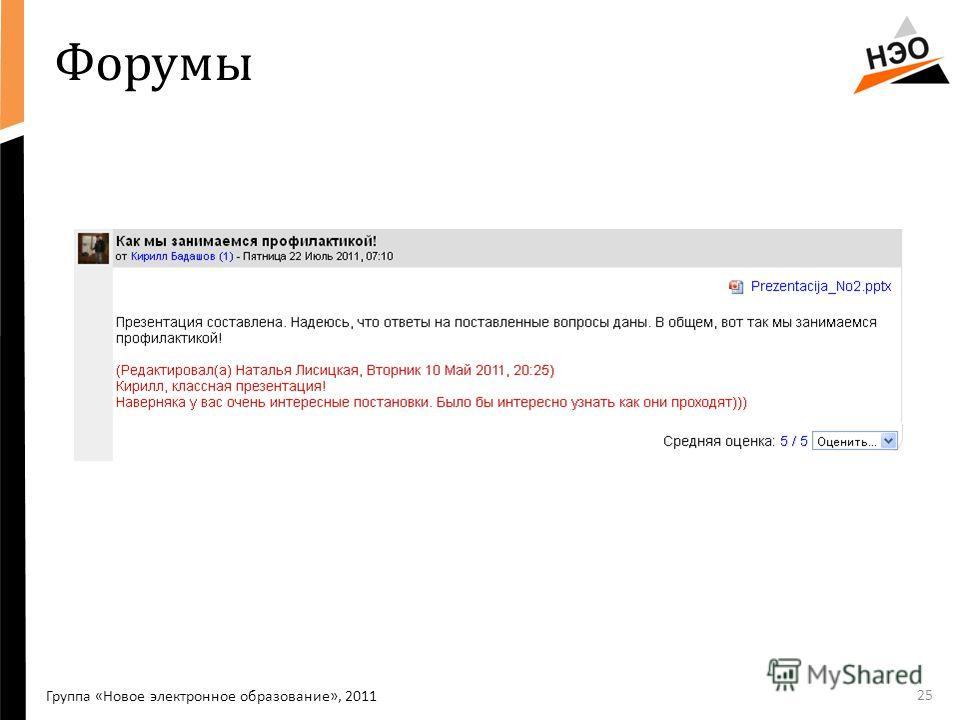 25 Форумы Группа «Новое электронное образование», 2011