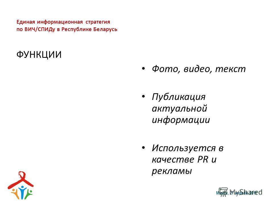 ФУНКЦИИ Фото, видео, текст Публикация актуальной информации Используется в качестве PR и рекламы Минск, 27 апреля 2011