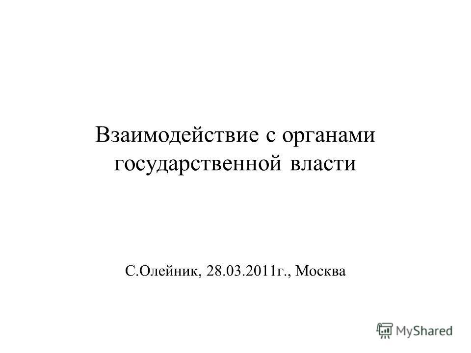 Взаимодействие с органами государственной власти С.Олейник, 28.03.2011г., Москва