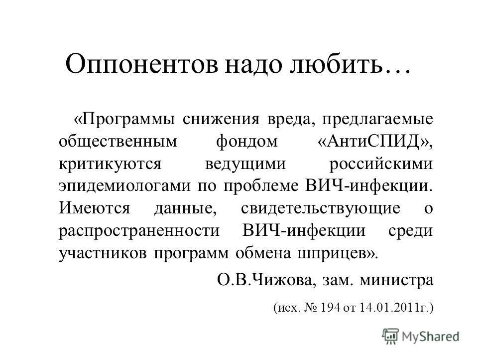 Оппонентов надо любить… «Программы снижения вреда, предлагаемые общественным фондом «АнтиСПИД», критикуются ведущими российскими эпидемиологами по проблеме ВИЧ-инфекции. Имеются данные, свидетельствующие о распространенности ВИЧ-инфекции среди участн