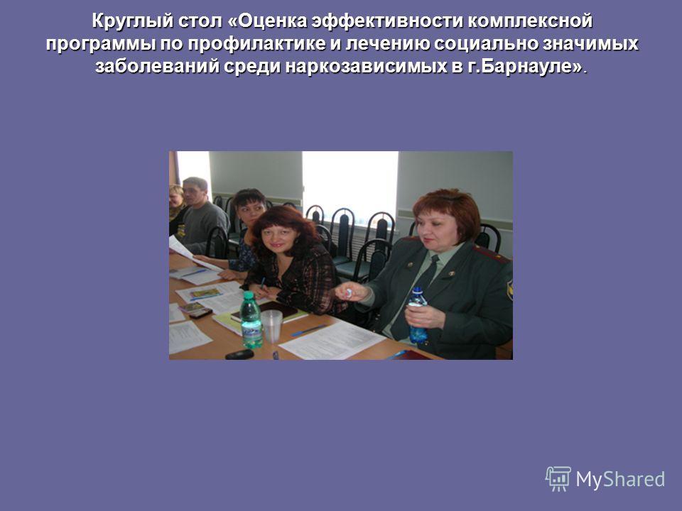 Круглый стол «Оценка эффективности комплексной программы по профилактике и лечению социально значимых заболеваний среди наркозависимых в г.Барнауле».