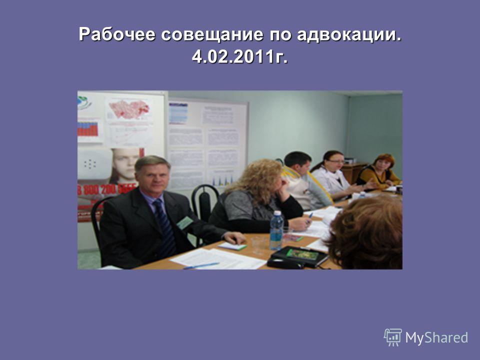 Рабочее совещание по адвокации. 4.02.2011г.