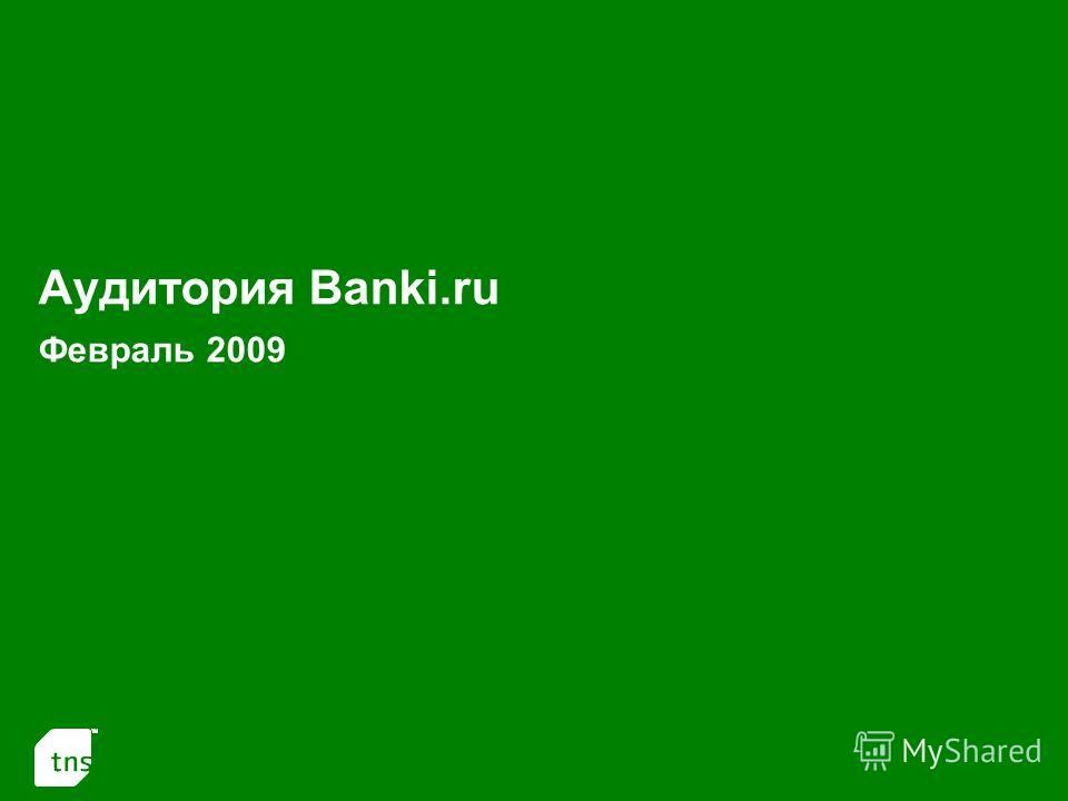 1 Аудитория Banki.ru Февраль 2009