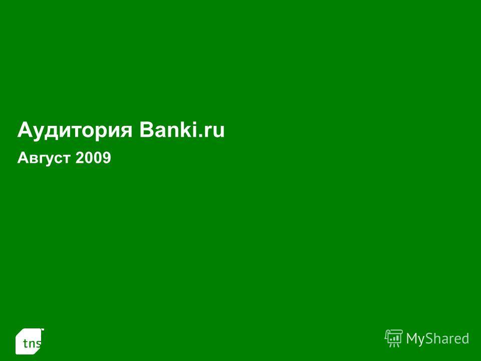 1 Аудитория Banki.ru Август 2009