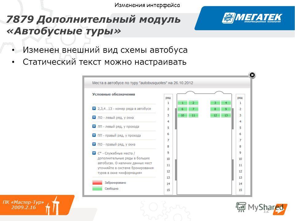 7879 Дополнительный модуль «Автобусные туры» ПК «Мастер-Тур» 2009.2.16 Изменен внешний вид схемы автобуса Статический текст можно настраивать Изменения интерфейса 12