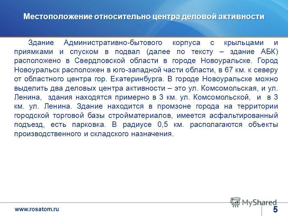 www.rosatom.ru Местоположение относительно центра деловой активности 55 Программа деятельности ГК до 2015 года Повышение эффективности корпоративной системы управления Формирования лояльного, мотивированного и квалифицированного персонала Здание Адми