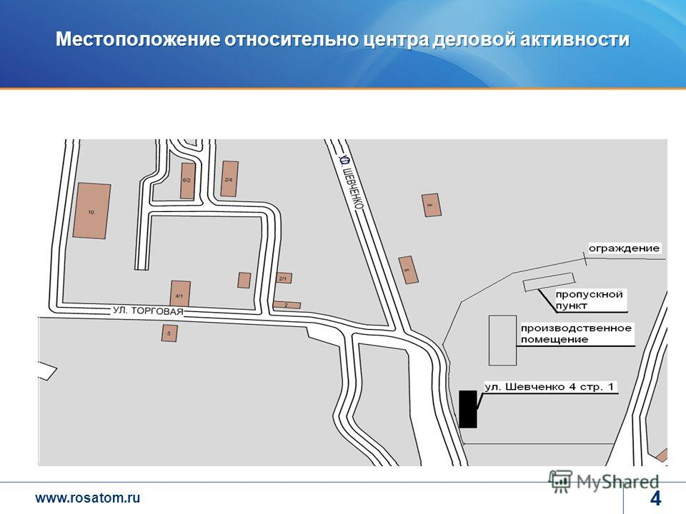 www.rosatom.ru Местоположение относительно центра деловой активности 44 Программа деятельности ГК до 2015 года Повышение эффективности корпоративной системы управления Формирования лояльного, мотивированного и квалифицированного персонала
