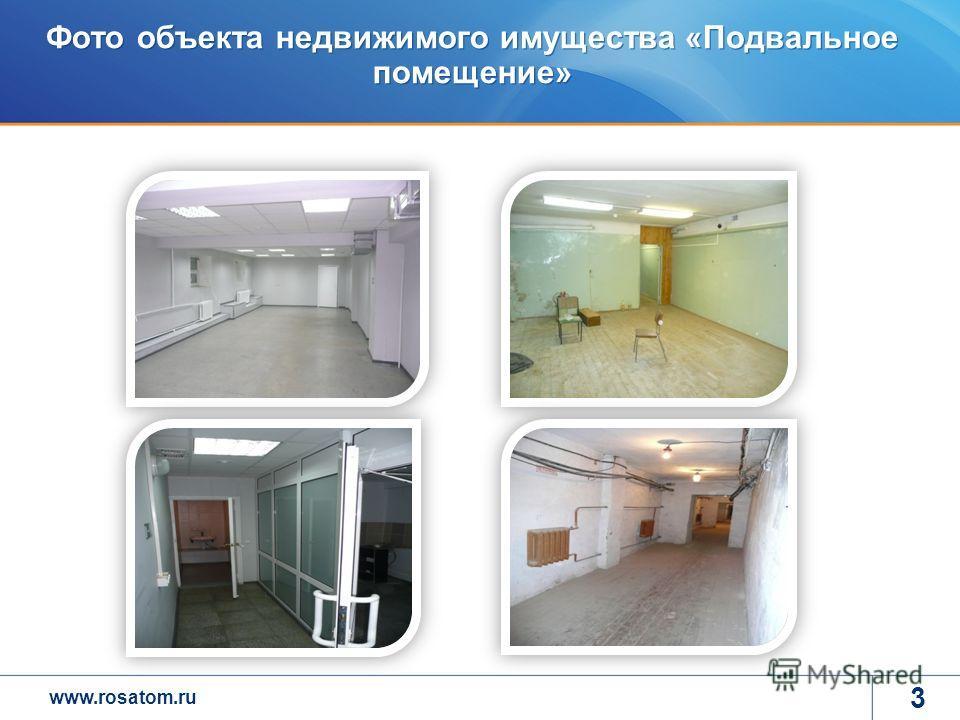 www.rosatom.ru Фото объекта недвижимого имущества «Подвальное помещение» 3