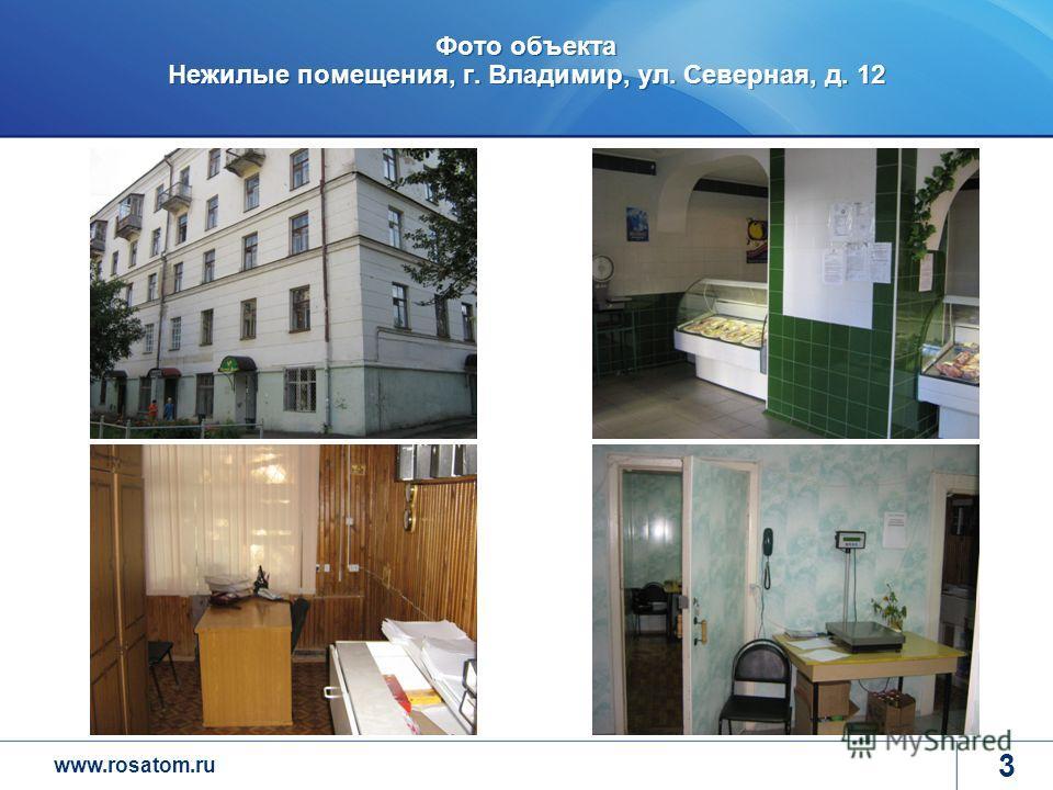 www.rosatom.ru Фото объекта Нежилые помещения, г. Владимир, ул. Северная, д. 12 3