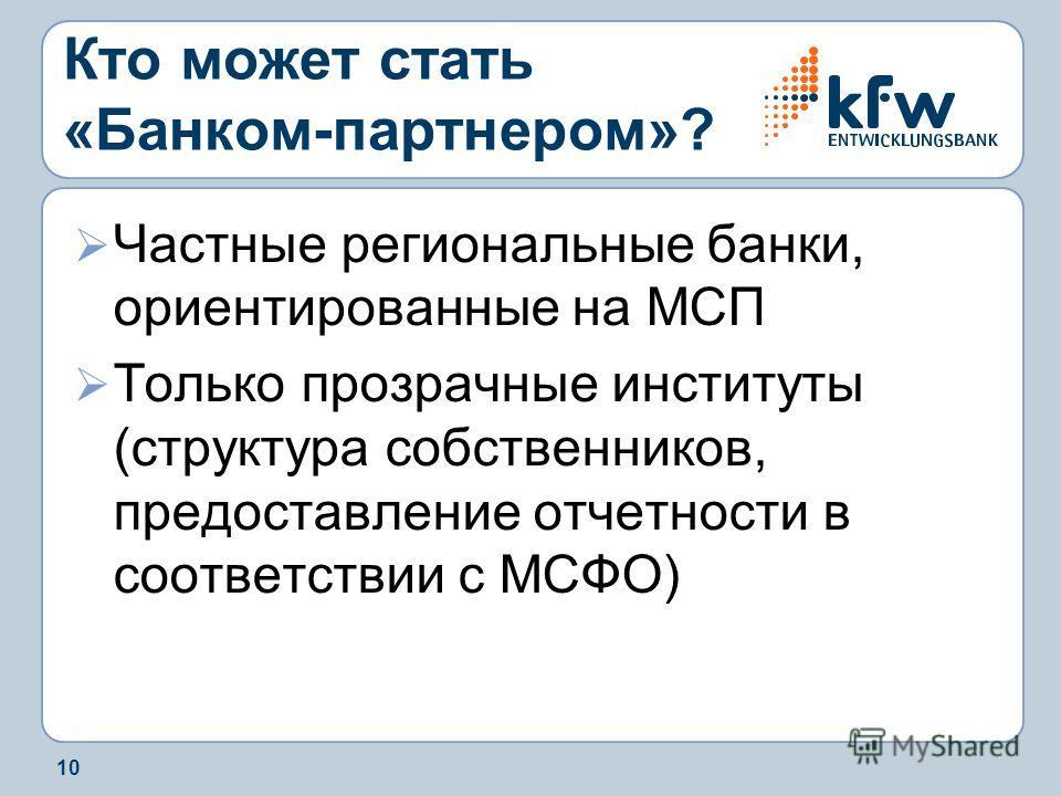 10 Кто может стать «Банком-партнером»? Частные региональные банки, ориентированные на МСП Только прозрачные институты (структура собственников, предоставление отчетности в соответствии с МСФО)