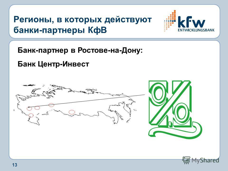 13 Регионы, в которых действуют банки-партнеры КфВ Банк-партнер в Ростове-на-Дону: Банк Центр-Инвест