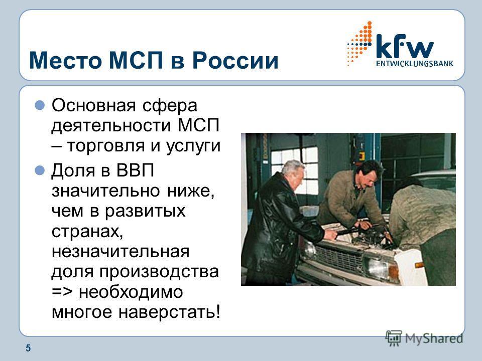 5 Место МСП в России Основная сфера деятельности МСП – торговля и услуги Доля в ВВП значительно ниже, чем в развитых странах, незначительная доля производства => необходимо многое наверстать!