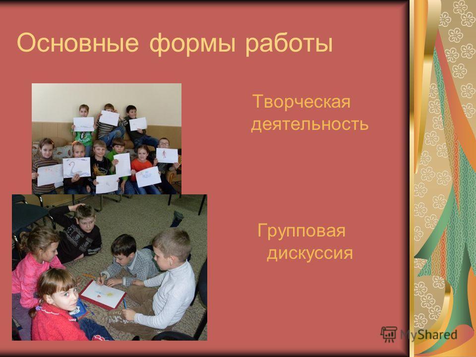 Основные формы работы Творческая деятельность Групповая дискуссия
