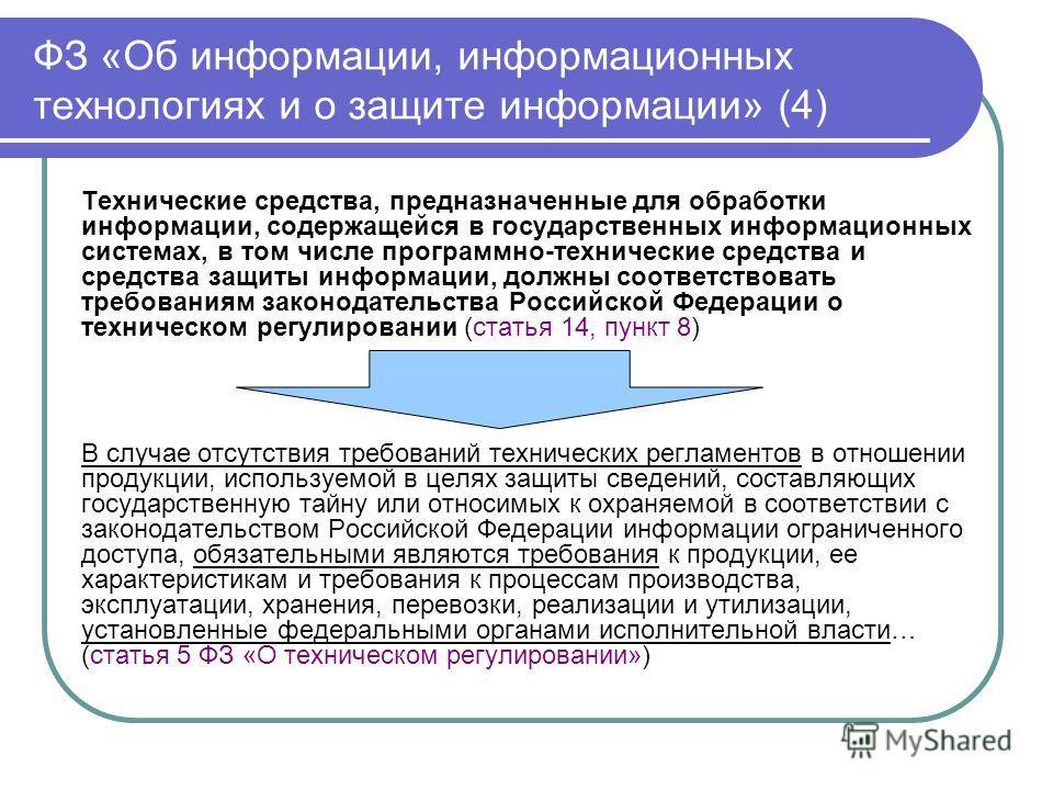 ФЗ «Об информации, информационных технологиях и о защите информации» (4) Технические средства, предназначенные для обработки информации, содержащейся в государственных информационных системах, в том числе программно-технические средства и средства за