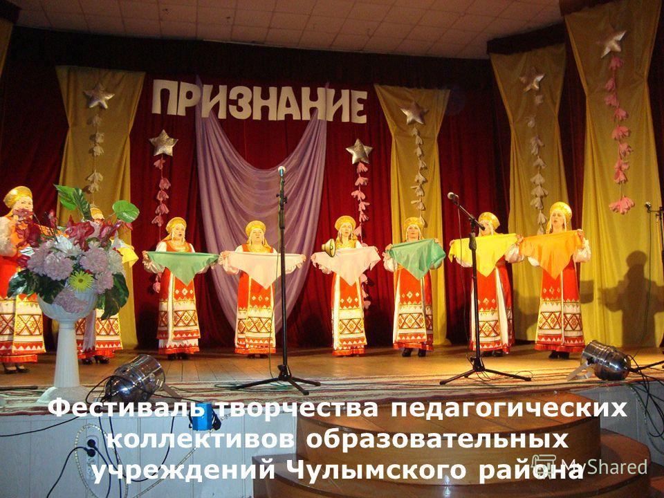 Фестиваль творчества педагогических коллективов образовательных учреждений Чулымского района