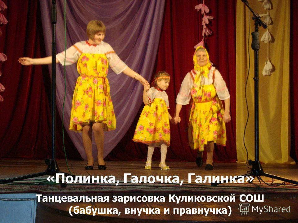 «Полинка, Галочка, Галинка» Танцевальная зарисовка Куликовской СОШ (бабушка, внучка и правнучка)