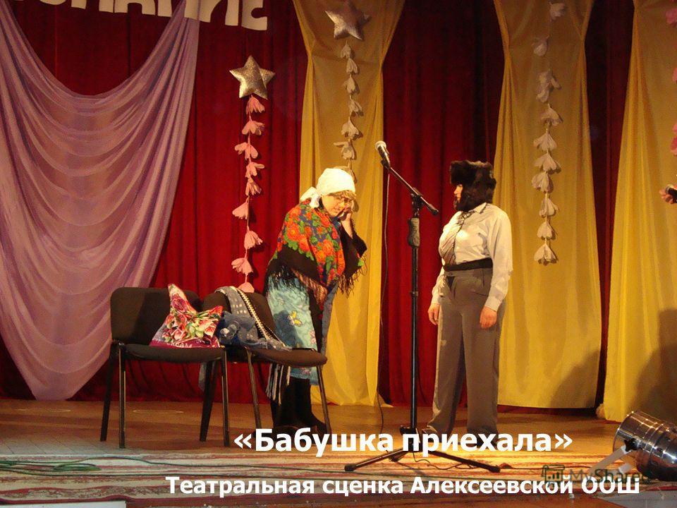 «Бабушка приехала» Театральная сценка Алексеевской ООШ