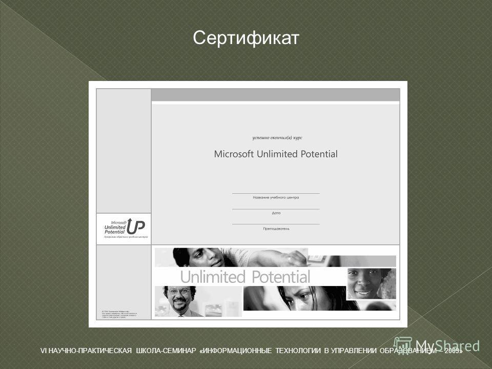 VI НАУЧНО-ПРАКТИЧЕСКАЯ ШКОЛА-СЕМИНАР «ИНФОРМАЦИОННЫЕ ТЕХНОЛОГИИ В УПРАВЛЕНИИ ОБРАЗОВАНИЕМ – 2009» Сертификат