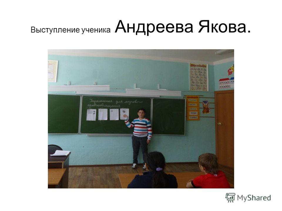 Выступление ученика Андреева Якова.