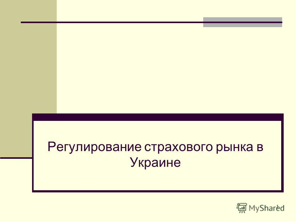 1 Регулирование страхового рынка в Украине