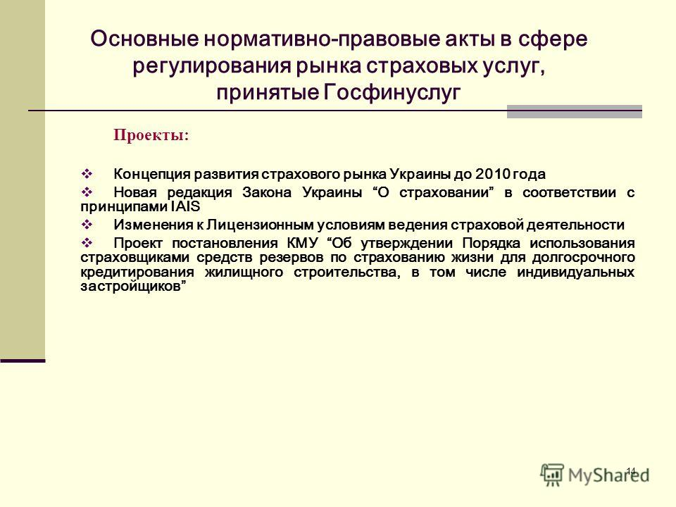 14 Проекты: Концепция развития страхового рынка Украины до 2010 года Новая редакция Закона Украины О страховании в соответствии с принципами IAIS Изменения к Лицензионным условиям ведения страховой деятельности Проект постановления КМУ Об утверждении