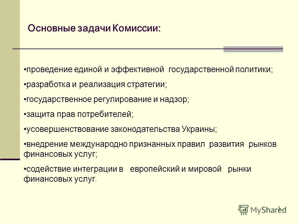 5 проведение единой и эффективной государственной политики; разработка и реализация стратегии; государственное регулирование и надзор; защита прав потребителей; усовершенствование законодательства Украины; внедрение международно признанных правил раз
