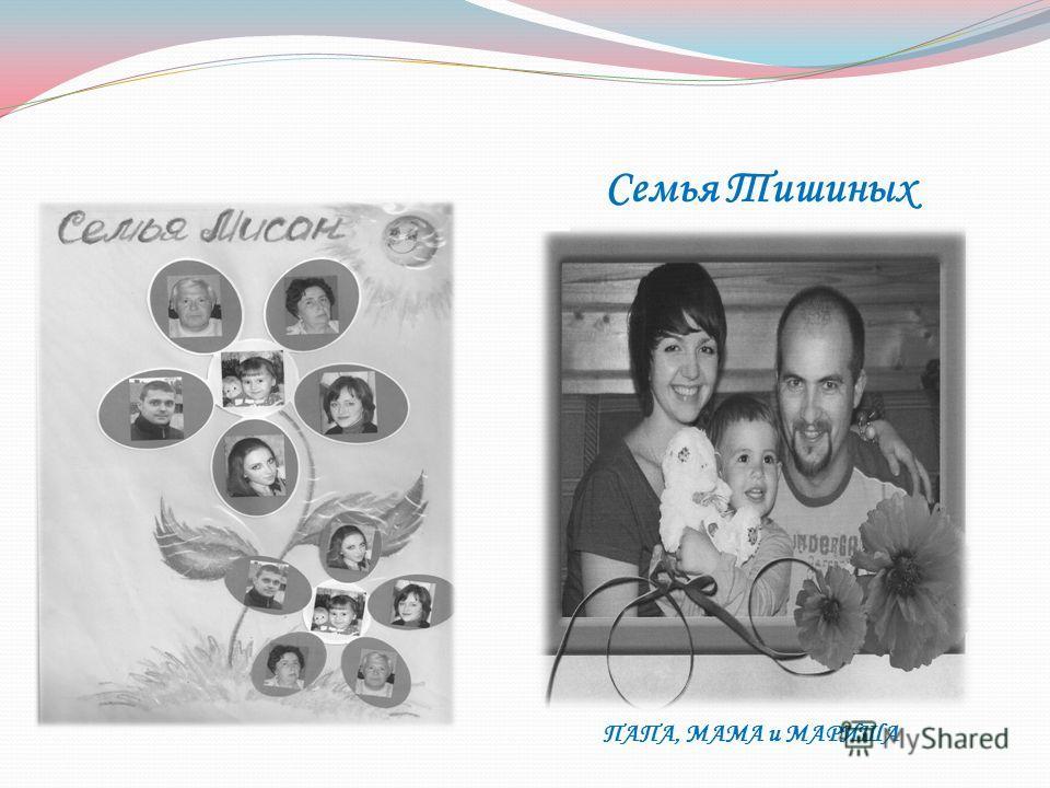 Семья Тишиных ПАПА, МАМА и МАРИША
