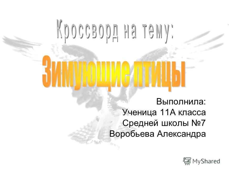 Выполнила: Ученица 11А класса Средней школы 7 Воробьева Александра